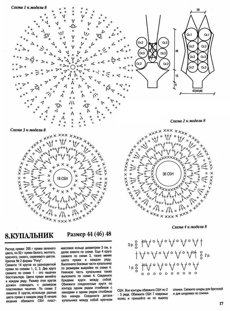 Crochet Monogram Bikini Free Patterns - Charts